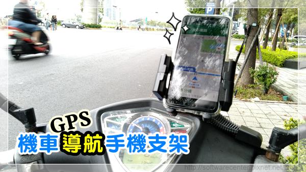 機車GPS導航手機支架開箱文-Logo.png