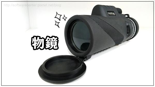 手機望遠鏡開箱文-P08.png