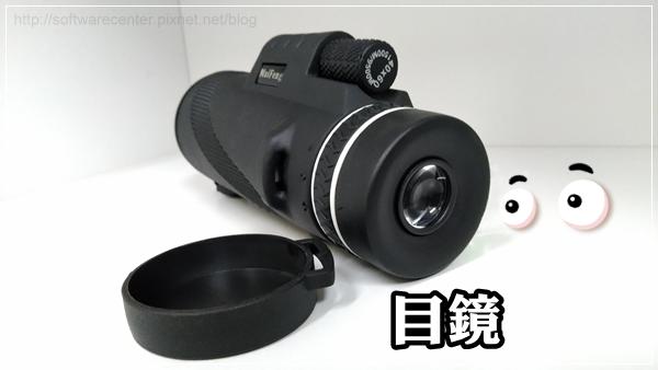 手機望遠鏡開箱文-P09.png