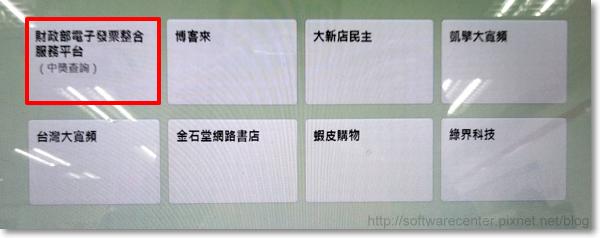 電子發票載具歸戶(感應卡:icash、悠遊卡)-P03.png
