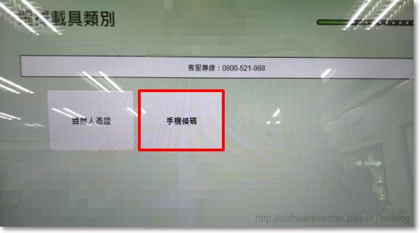 電子發票載具歸戶(感應卡:icash、悠遊卡)-P05.png