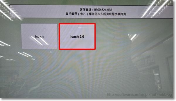 電子發票載具歸戶(感應卡:icash、悠遊卡)-P11.png