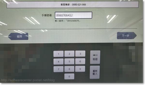 電子發票載具歸戶(感應卡:icash、悠遊卡)-P06.png