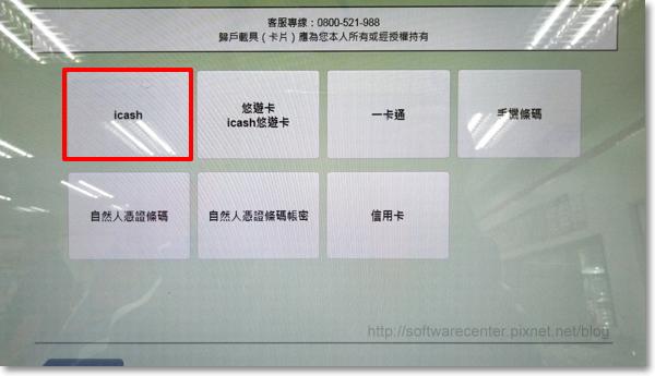 電子發票載具歸戶(感應卡:icash、悠遊卡)-P10.png