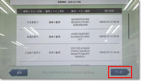 電子發票載具歸戶(感應卡:icash、悠遊卡)-P09.png