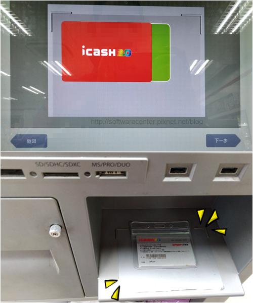 電子發票載具歸戶(感應卡:icash、悠遊卡)-P12.png