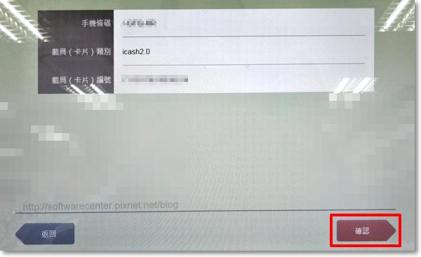 電子發票載具歸戶(感應卡:icash、悠遊卡)-P13.png