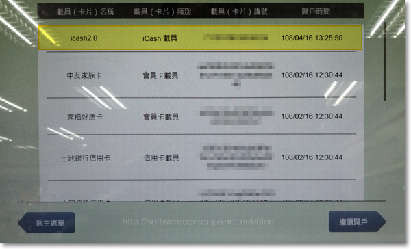 電子發票載具歸戶(感應卡:icash、悠遊卡)-P14.png