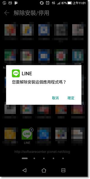 解決LINE開啟照片讀取速度緩慢-P04.png