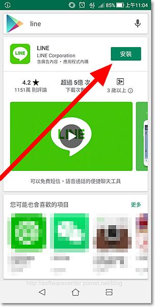 解決LINE開啟照片讀取速度緩慢-P06.png