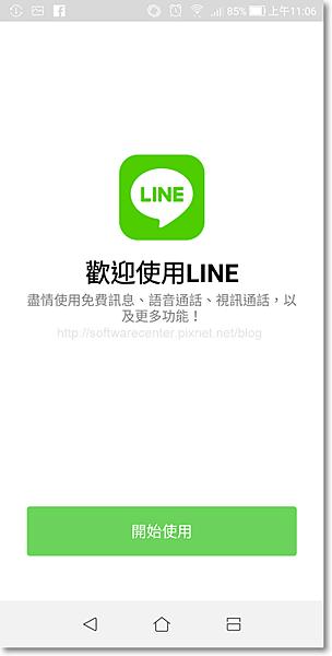 解決LINE開啟照片讀取速度緩慢-P07.png