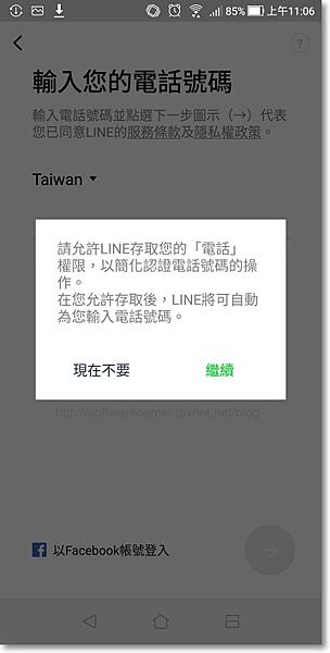 解決LINE開啟照片讀取速度緩慢-P08.png