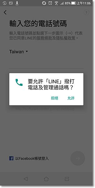 解決LINE開啟照片讀取速度緩慢-P09.png