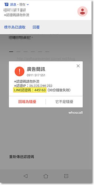 解決LINE開啟照片讀取速度緩慢-P12.png