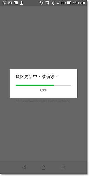 解決LINE開啟照片讀取速度緩慢-P15.png
