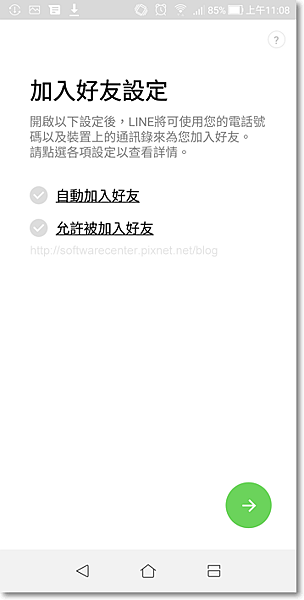 解決LINE開啟照片讀取速度緩慢-P13.png