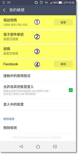 解決LINE開啟照片讀取速度緩慢-P01.png