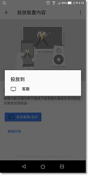 手機Wi-Fi連接Google Chromecast投放失敗-P04.png