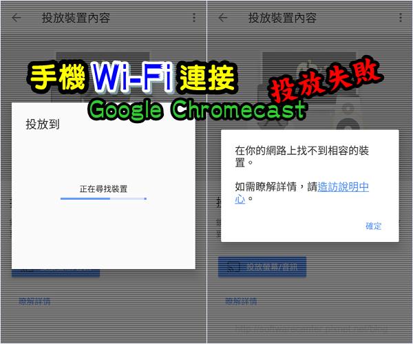 手機Wi-Fi連接Google Chromecast投放失敗-Logo.png
