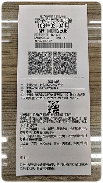 超商列印載具中獎的電子發票兌獎-Logo.png
