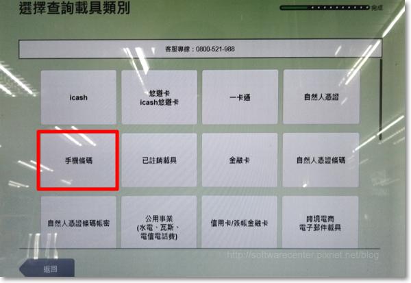 超商列印載具中獎的電子發票兌獎-P06.png