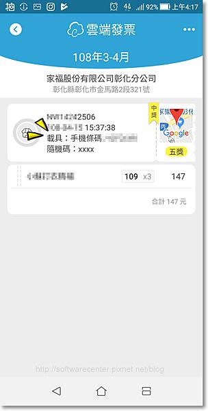 超商列印載具中獎的電子發票兌獎-P10.png
