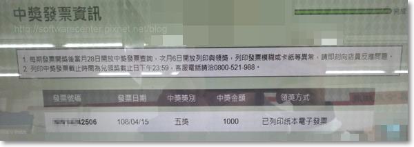 超商列印載具中獎的電子發票兌獎-P15.png
