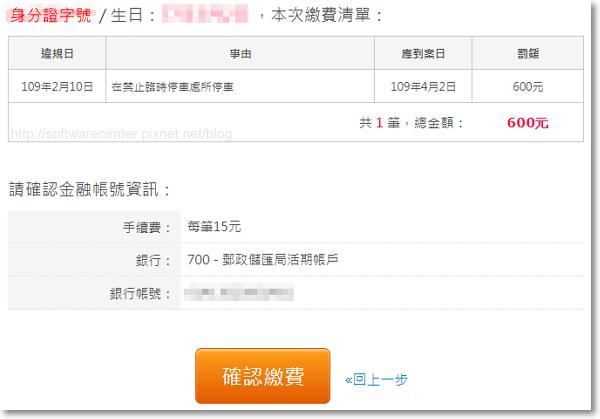 線上輸入身分證出生年月日繳違規罰單-P07.png