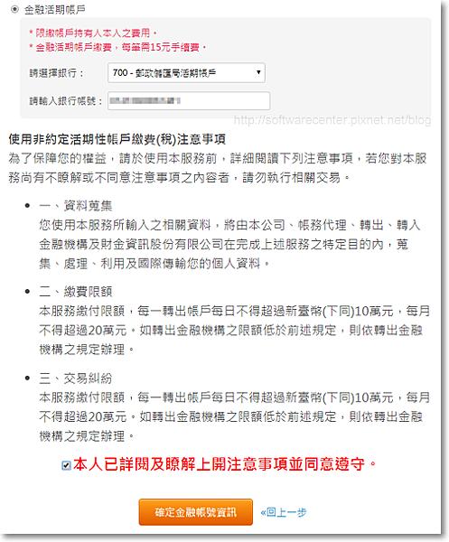 線上輸入身分證出生年月日繳違規罰單-P06.png