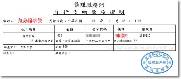 線上輸入身分證出生年月日繳違規罰單-P09.png