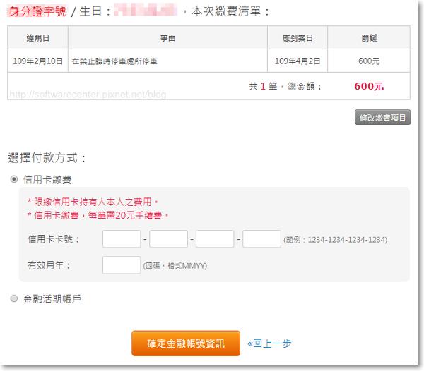 線上輸入身分證出生年月日繳違規罰單-P05.png