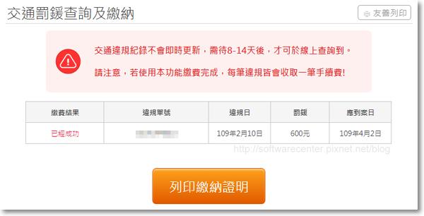 線上輸入身分證出生年月日繳違規罰單-P08.png
