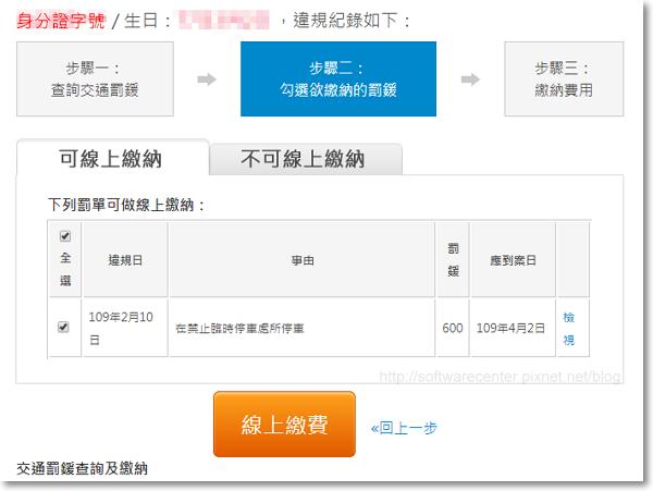 線上輸入身分證出生年月日繳違規罰單-P03.png