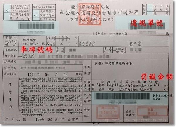 線上輸入身分證出生年月日繳違規罰單-Logo.jpg