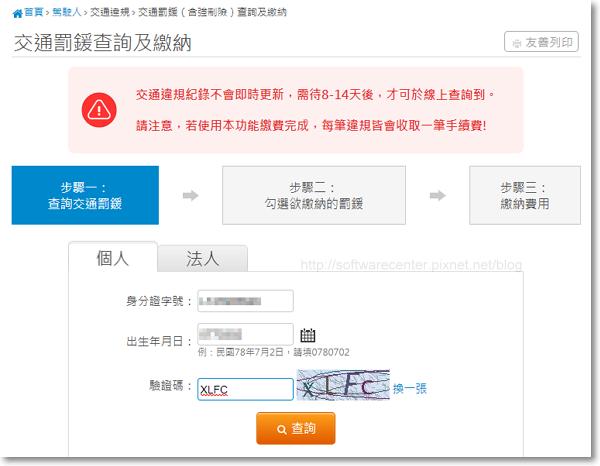 線上輸入身分證出生年月日繳違規罰單-P02.png