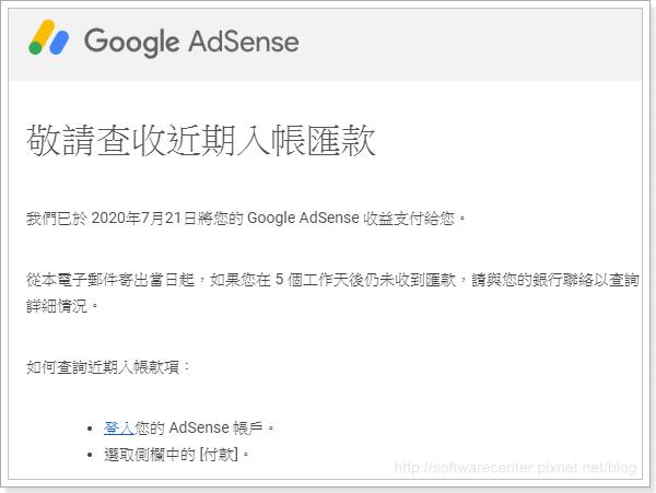 查看Google AdSense付給你的西聯匯款監控碼(MTCN)-Logo.png