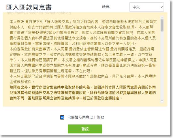 網路銀行使用西聯匯款匯入Google AdSense收益-P01.png