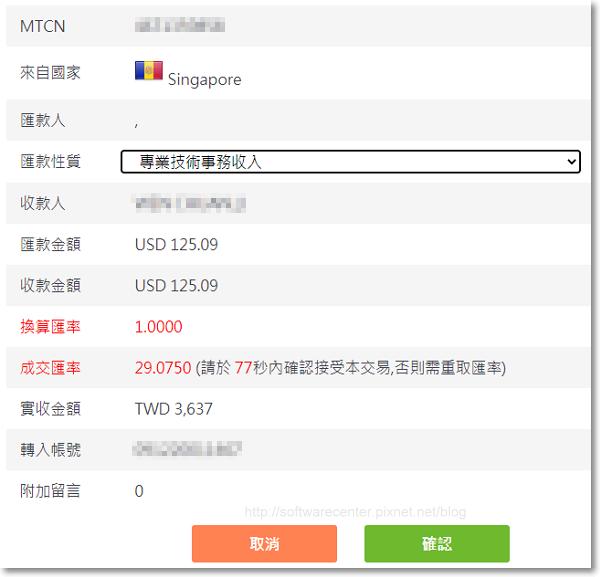 網路銀行使用西聯匯款匯入Google AdSense收益-P04.png