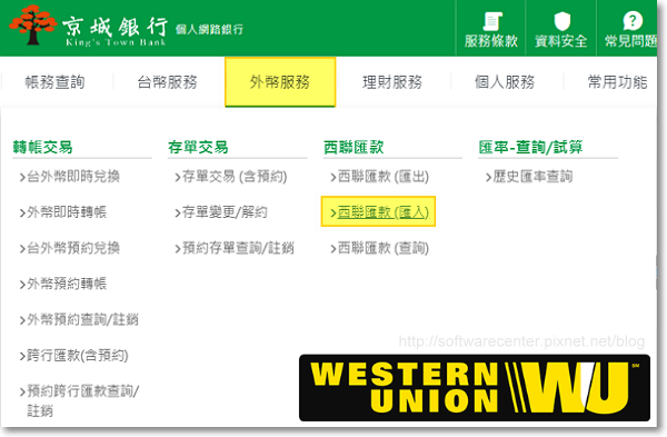 網路銀行使用西聯匯款匯入Google AdSense收益-Logo.png