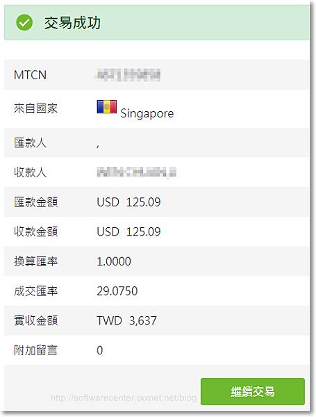 網路銀行使用西聯匯款匯入Google AdSense收益-P05.png