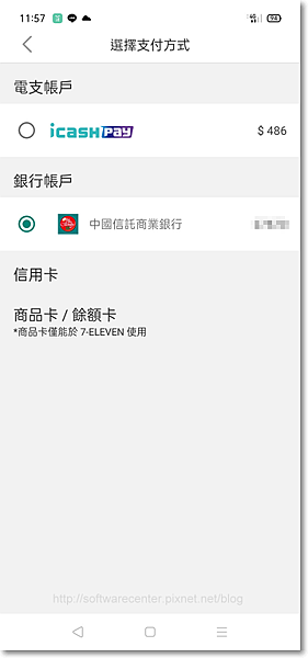 更改為手機電子錢包電子支付-P01.png