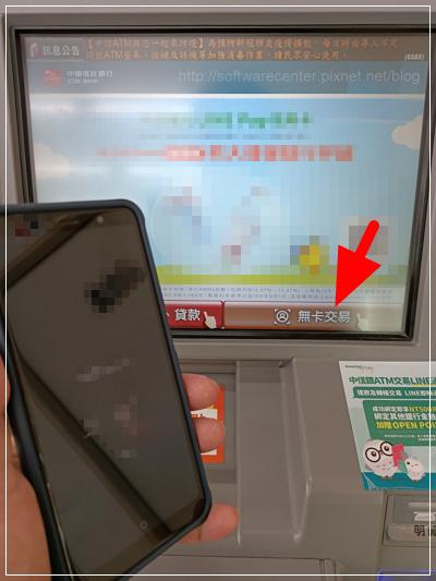 持手機ATM QR CODE無卡提款-Logo.png