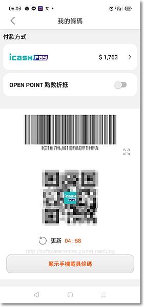 截圖手機支付畫面結帳-Logo.png