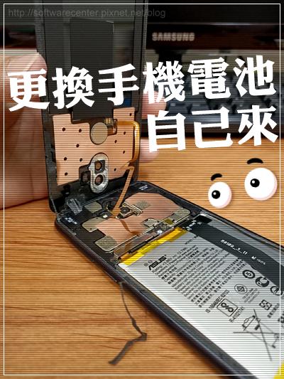 更換手機電池自己來-Logo.png