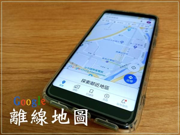 手機無網路有GPS狀態下使用Google離線地圖-Logo.png