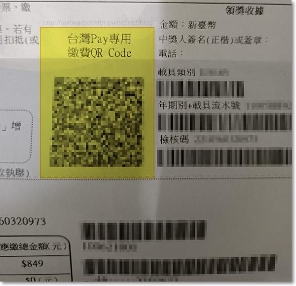 帳單上的台灣Pay專用繳費 QR Code-Logo.png
