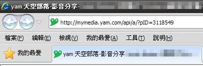 yam音樂下載教學 05