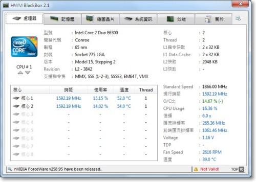 HWM BlackBox 電腦工具02