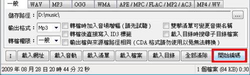 WMA轉MP3 教學02