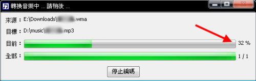 WMA轉MP3 教學03